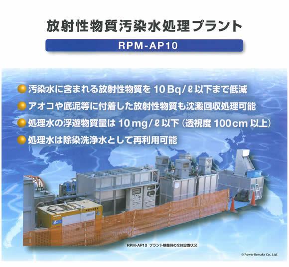 放射性物質汚染水浄化処理プラント