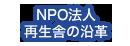 NPO法人再生舎の沿革