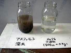 凝集テストアスファルト濁水